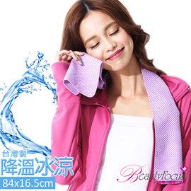 美麗焦點~ 製防曬降溫冰涼巾^(84x16.5cm^)~淺紫色