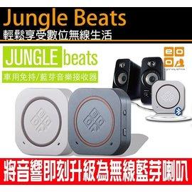 OEO Jungle Beats 車用免持無線接收器 AUX 重低音藍芽喇叭音響 M9 i