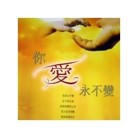 你愛永不變^(CD^) H165  有情天創作系列 有情天音樂