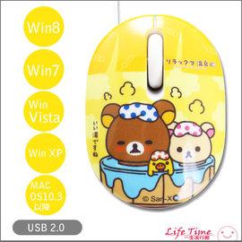 ~一生 館~^(黃^) 拉拉熊 USB有線光學鼠 JP~PK~MS02 有線滑鼠~A100