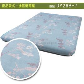 探險家戶外用品㊣DY26B-7 淺藍葡萄葉床包 (L)適夢遊仙境充氣睡墊 露營達人充氣床墊 歡樂時光充氣墊