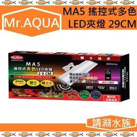 ~Sigo Aqua~Mr.AQUA MA5 搖控式多色LED夾燈 29cm~水晶蝦~米蝦