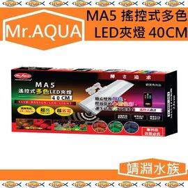 ~Sigo Aqua~Mr.AQUA MA5 搖控式多色LED夾燈 40cm~水晶蝦~米蝦