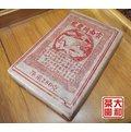 ~•昆明藏茶抵台•~2001年~龍馬百年、同慶號250克,熟茶磚^(紅印~乾倉存放^(牛皮
