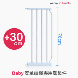 門欄 兒童安全門樓梯防護欄 延長件30CM加購區 【HH婦幼館】