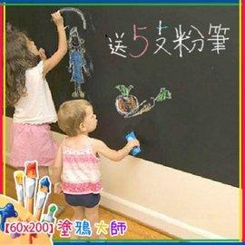 壁貼 佈置 DIY 創意 教學 塗鴉 黑板貼60*200【HH婦幼館】