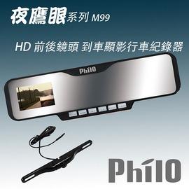 '加倍伏Voltplus'Philo 夜鹰眼 M99 HD 双镜头倒车显影 防水后镜头行车记录器 (加码赠送后车灯夹线器+16G记忆卡)