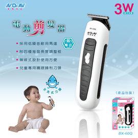聖岡電池式兒童專用電動剪髮器/理髮器 BX-60Q=免運費=