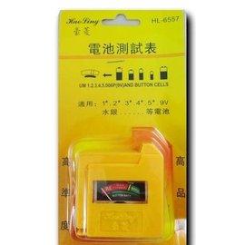 [豪菱]  HL-6557 電力容量 電池測試表/電池檢測器