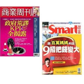 德聯  商業周刊 一年52期  Smart智富月刊 一年12期
