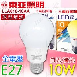 ~有燈氏~東亞照明 E27 10W LED球型燈泡~1年 ~全電壓~等於傳統70W燈泡亮度