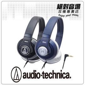 ~絕對音場~中壢耳機 鐵三角 ATH~S500 攜帶耳罩式耳機 深藍( )