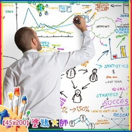 壁貼 佈置 DIY 創意 教學 塗鴉 白板貼45*200【HH婦幼館】