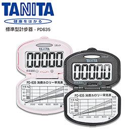 【TANITA】標準型計步器 PD635