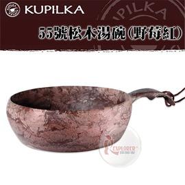 探險家戶外用品㊣30550133BW 芬蘭Kupilka 55號松木湯碗 (野莓紅) 野餐 餐具 碗盤 餐碗 登山 露營 烤肉 (70KUB0121