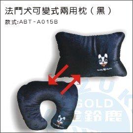 法鬥犬可變式兩用枕 黑 ABT~A015B