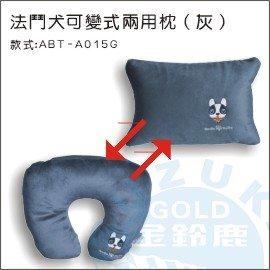 法鬥犬可變式兩用枕 灰 ABT~A015G