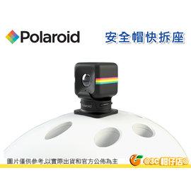 ^~ 零利率 免 ^~ Polaroid 寶麗萊 CUBE 安全帽快拆座 Helmet