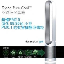 【高雄生活質人體驗館】dyson戴森 AM11 Pure Cool 時尚白 空氣清淨氣流倍增器