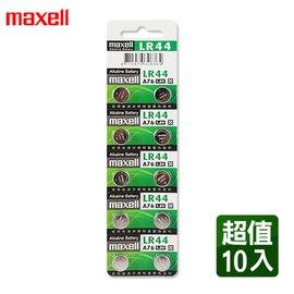 maxell LR44  1.5V鋰電池^(10入^)
