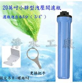 【淨水工廠】淨水器零件~20英吋洩壓閥藍色濾瓶(台灣製造精品)