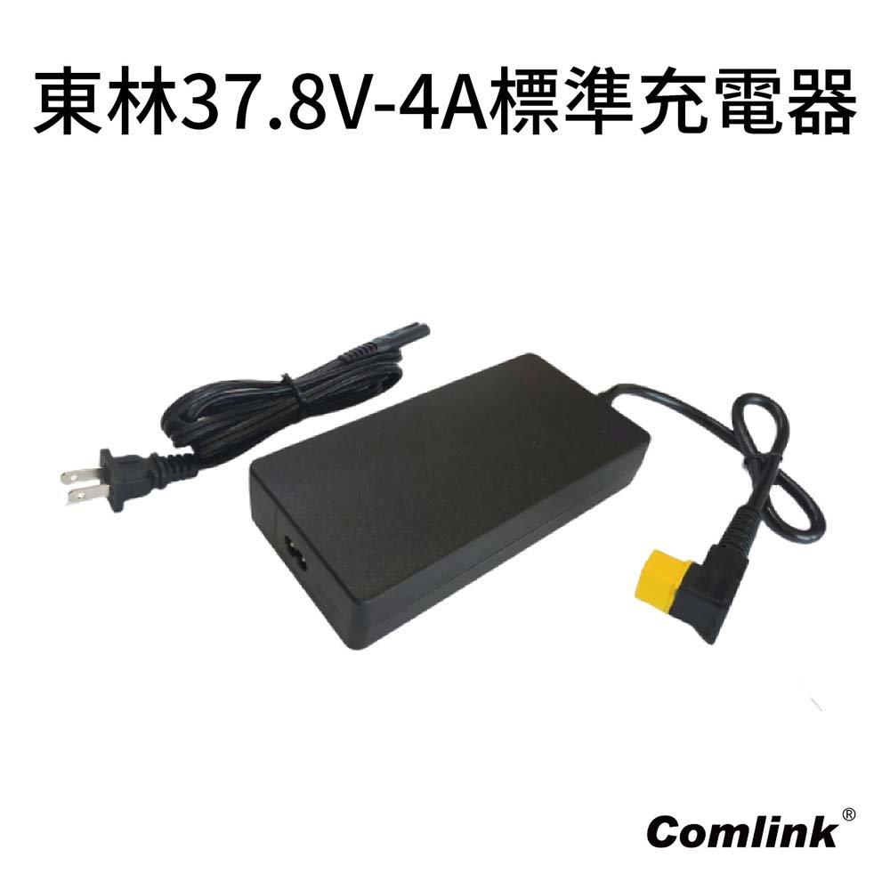 BLDC東林 充電器36V 3Ah