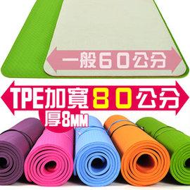 【SAN SPORTS 山司伯特】TPE環保8MM雙面花紋瑜珈墊C155-801 (加寬80CM.贈送瑜珈背袋)運動墊止滑墊防滑墊地墊子.推薦哪裡買