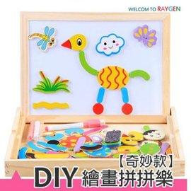 玩具 趣味磁性畫板木製拼拼樂 益智玩具 奇妙款【HH婦幼館】