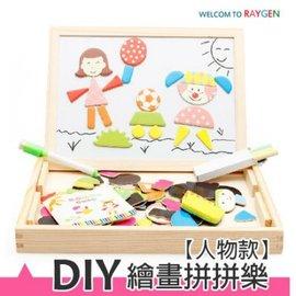 玩具 趣味磁性畫板木製拼拼樂 益智玩具 人物款【HH婦幼館】