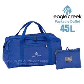 【美國 Eagle Creek】Packable Duffel 45L輕量折疊旅行袋/肩背.側背.斜背包.休閒包.行李袋.輕旅.壯旅.自助_藍 ECB41248137