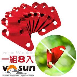 ~VOSUN~輕量鋁合金三角調節片^(一組8入^).三角鋁繩扣.營繩調節扣.傘繩扣.帳篷天