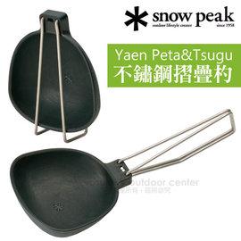 【日本 Snow Peak】不鏽鋼摺疊杓.輕量化折疊式鍋杓.可收折湯匙.湯杓.鍋杓/精巧收納不佔空間/CS-252