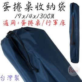 探險家戶外用品㊣BG13A 蛋捲桌收納袋19x14x130CM 長形裝備袋 束狀置物袋 收納桌袋 束口袋 台灣製