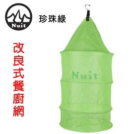 探險家戶外用品㊣NT02G 努特NUIT魔術折疊餐櫥網籃 (珍珠綠) 餐具吊籃 餐廚網(可收納 附收納袋) 台灣製