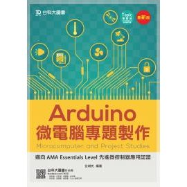 Arduino微電腦專題製作 ~ 邁向AMA Essentials Level 先進微控制