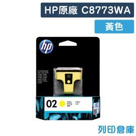 墨水匣 HP 黃色 NO.02 C8773WA C8773 HP PSC5180 PSC6