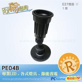 ~阿倫燈具~^(PE04B^) 戶外投射燈 E27燈座 PAR38 戶外防水燈具 庭院照明