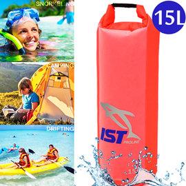 【IST】15L環保防水收納袋(小)P004-DB51(15公升收納包旅行防水包潛水防水袋戶外沙灘包密封袋游泳包浮潛游泳袋防潮袋沙灘袋防水包桶)