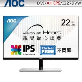 3688↘ 立即省AOC i2279VW  22型AH~IPS寬螢幕