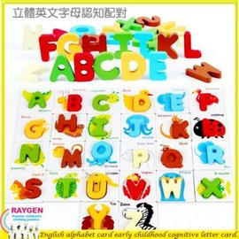 玩具 玩具 益智 英文 字母 圖形 顏色 認知 卡片 拼圖【HH婦幼館】