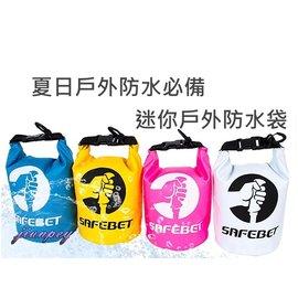 防水背包 ~ 迷你漂流袋 ~ 防水袋 漂流袋 戶外玩水 防水包 mini防水包 出貨不挑款