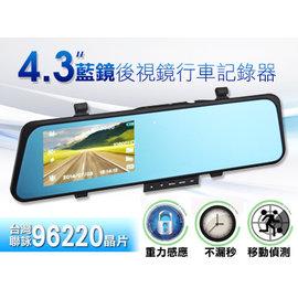 Full HD 1080P~超大螢幕4.3吋~藍光 防眩光 ~後視鏡 後照鏡行車記錄器 B
