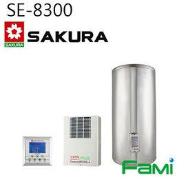 ~fami~櫻花熱泵熱水器 SE 8300 櫻花熱泵熱水器 家庭 型