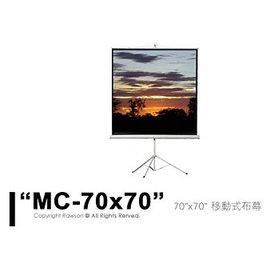 CASOS MC~87 70x70 87.5吋 移動式布幕 投影布幕 手拉布幕 手拉銀幕