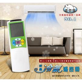 【Dr.AV】 西屋、惠而浦、開利專用 AI-US3 冷氣遙控器 =窗型、分離式、變頻皆適用=