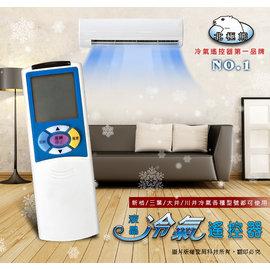 【Dr.AV】新格、三葉、大井、川井專用 AI-TW4 冷氣遙控器 =窗型、分離式、變頻皆適用=
