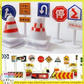 玩具 創意 DIY 交通 號誌 指標 可自行搭配道路紙膠帶【HH婦幼館】