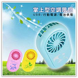 【Q禮品】A2454 掌上型空調風扇/無葉水冷涼風扇/精油薰香吸水海綿風扇/無葉風扇/水冷風扇/冷氣風扇/手風扇