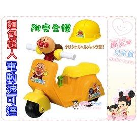 麗嬰兒童玩具館~日本原裝進口-麵包超人 電動速可達摩托車.安全又好玩-內附安全帽