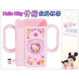 麗嬰兒童玩具館~Hello Kitty 可伸縮式飲料杯架.兒童防溢鋁箔包輔助器-日本製